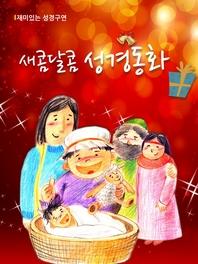 새콤달콤 성경동화