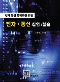 전자 통신 실험 실습 (제2판)