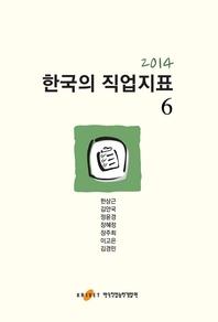 2014 한국의 직업지표. 6