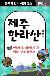 궁극의 걷기 여행 코스 제주 한라산