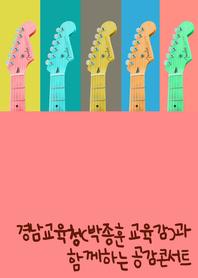 경남교육청(박종훈 교육감)과 함께하는 공감콘서트 (창원대에서)