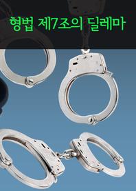 형법 제7조의 딜레마 (외국 무죄, 국내 유죄 사건)
