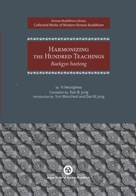 Harmonizing the Hundred Teachings Baekgyo hoetong