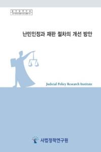 난민인정과 재판 절차의 개선 방안