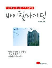 전자책을 활용한 아파트분양 바이럴마케팅