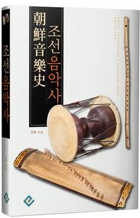 조선음악사