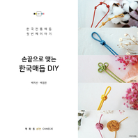 한국전통매듭 첫 번째 이야기 입문 1
