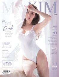맥심 MAXIM 2019년 3월호