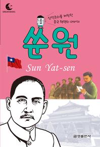 삼민주의를 제창한 중국 혁명의 아버지 쑨원