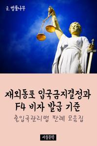 재외동포 입국금지결정과 F4비자 발급 기준 (출입국관리법 판례 모음집)