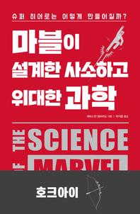마블이 설계한 사소하고 위대한 과학-블랙 팬서