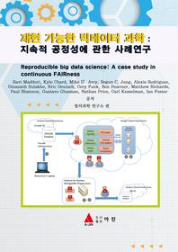 재현 가능한 빅데이터 과학 : 지속적 공정성에 관한 사례연구