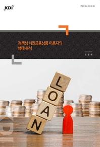정책성 서민금융상품 이용자의 행태 분석