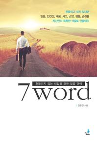 7 Word-2 _배움과 사고