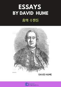 Essays by David Hume _ 흄의 수필들