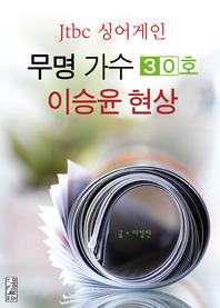 Jtbc 싱어게인 무명 가수 30호 이승윤 현상
