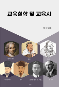 교원임용을 위한 교육학 기본서 교육철학 및 교육사