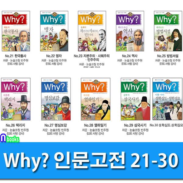 Why 와이 인문고전 21-30 세트(전10권)-Why 초등인문고전 학습만화 시리즈/예림당