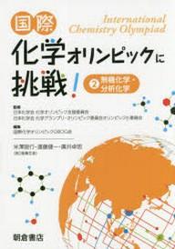 國際化學オリンピックに挑戰! 2