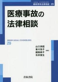 醫療事故の法律相談