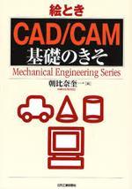 繪ときCAD/CAM基礎のきそ