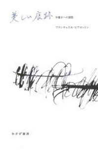 美しい痕跡 手書きへの讚歌
