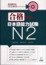 合格できる日本語能力試驗N2