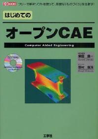 はじめてのオ-プンCAE フリ-の解析ソフトを使って,高度な「ものづくり」を目指す!