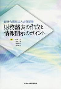 財務諸表の作成と情報開示のポイント 新社會福祉法人會計基準