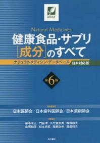 健康食品.サプリ(成分)のすべて ナチュラルメディシン.デ-タベ-ス日本對應版 國際標準健康食品成分便覽