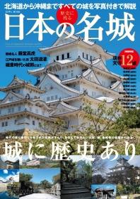 歷史に殘る日本の名城 北海道から沖繩まですべての城を寫眞付きで解說 完全保存版