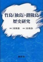 竹島<獨島>.鬱陵島歷史硏究