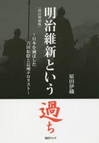 明治維新という過ち 日本を滅ぼした吉田松陰と長州テロリスト