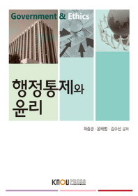 행정통제와윤리(1학기)