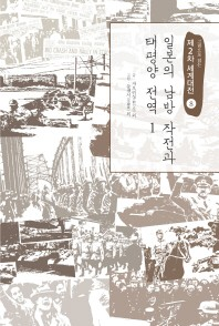 그림으로 읽는 제2차 세계대전. 8: 일본의 남방 작전과 태평양 전역(1)