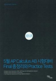 5월 AP Calculus AB 시험대비 Final 총정리와 Practice Tests