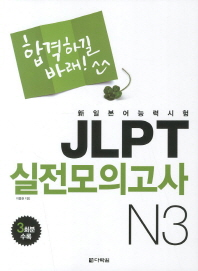 합격하길 바래 JLPT 실전모의고사 N3