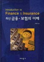 최신 금융 보험의 이해
