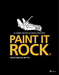 Paint It Rock. 3