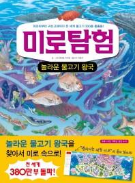 미로탐험: 놀라운 물고기 왕국