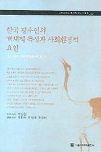 한국 장수인의 개체적 특성과 사회환경적 요인