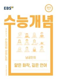 EBS 강의노트 수능개념 고등 국어 남궁민의 얕은 화작, 깊은 언어(2021 수능대비)