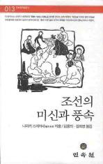 조선의 미신과 풍속