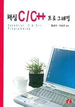 핵심 C C++ 프로그래밍