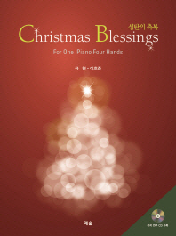 성탄의 축복