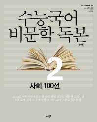 수능국어 비문학 독본. 2: 사회 100선