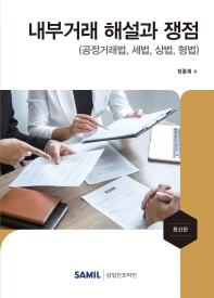 내부거래 해설과 쟁점(2021)