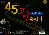 이유있는 Choice(초이스) 45년간 고입 국영수 총정리 중1 2 3 전과정(2017)