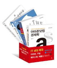 IT 4대 제국 아마존 구글 페이스북 애플을 읽는다 세트