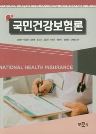국민건강보험론